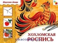 Хохломская роспись. Рабочая тетрадь по искусству